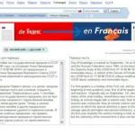 Яндекс.Словари предлагают переводчик текстов и проверку орфографии